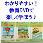 慣用句・ことわざ・四字熟語の意味を説明するのって大変!親にとって有り難い教育DVDは種類が豊富