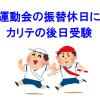 日能研のカリキュラムテスト5年生の結果・2016年5/21 第6回(後日受験)