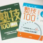 『塾技100』の算数・理科は中学受験で強い味方の問題集