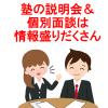 日能研の説明会&塾面談で勉強方法や学校情報を聞いて上手く活用しよう