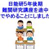 日能研5年生後期「難関研究講座」をお休みすることにしました