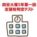 四谷大塚5年生志望校判定テスト第一回を受けてみた感想