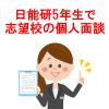 日能研5年生の志望校決め準備!PRE合格判定に向けて個人面談