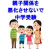 日能研のカリキュラムテスト5年生の結果・2017年1/28 第19回