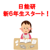 中学受験・日能研で新6年生スタート!5年生と何がどれくらい違うの??